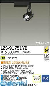 大光電機 DAIKO LZS-91751YB LEDスポットライト LZS91751YB
