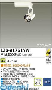 大光電機(DAIKO) [LZS-91751YW] LEDスポットライト LZS91751YW