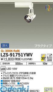 大光電機 DAIKO LZS-91751YWV LEDスポットライト LZS91751YWV