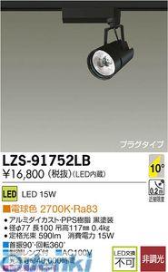 大光電機 DAIKO LZS-91752LB LEDスポットライト LZS91752LB【送料無料】