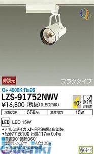 大光電機 DAIKO LZS-91752NWV LEDスポットライト LZS91752NWV【送料無料】