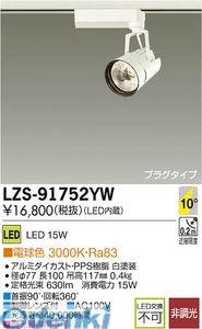 大光電機 DAIKO LZS-91752YW LEDスポットライト LZS91752YW【送料無料】