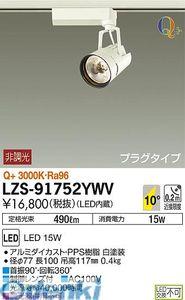 大光電機 DAIKO LZS-91752YWV LEDスポットライト LZS91752YWV【送料無料】