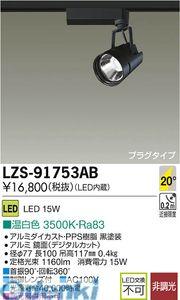 大光電機 DAIKO LZS-91753AB LEDスポットライト LZS91753AB【送料無料】