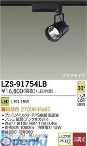 大光電機 DAIKO LZS-91754LB LEDスポットライト LZS91754LB【送料無料】