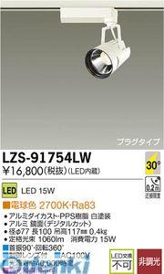 大光電機 DAIKO LZS-91754LW LEDスポットライト LZS91754LW【送料無料】