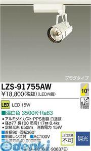 大光電機 DAIKO LZS-91755AW LEDスポットライト LZS91755AW【送料無料】