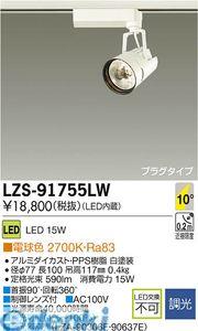 大光電機 DAIKO LZS-91755LW LEDスポットライト LZS91755LW【送料無料】