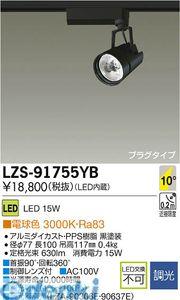 大光電機 DAIKO LZS-91755YB LEDスポットライト LZS91755YB【送料無料】