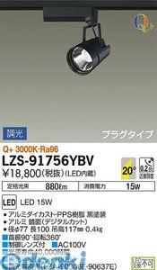 大光電機 DAIKO LZS-91756YBV LEDスポットライト LZS91756YBV【送料無料】
