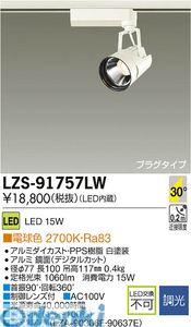 大光電機 DAIKO LZS-91757LW LEDスポットライト LZS91757LW【送料無料】