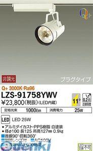 大光電機 DAIKO LZS-91758YWV LEDスポットライト LZS91758YWV【送料無料】