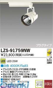 大光電機(DAIKO) [LZS-91759NW] LEDスポットライト LZS91759NW【送料無料】