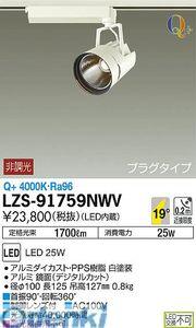大光電機 DAIKO LZS-91759NWV LEDスポットライト LZS91759NWV【送料無料】