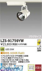 大光電機 DAIKO LZS-91759YW LEDスポットライト LZS91759YW【送料無料】