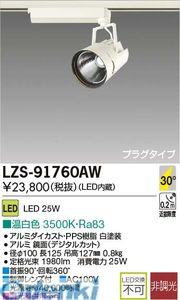 大光電機 DAIKO LZS-91760AW LEDスポットライト LZS91760AW【送料無料】