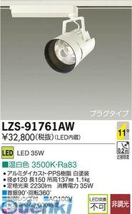 大光電機 DAIKO LZS-91761AW LEDスポットライト LZS91761AW【送料無料】