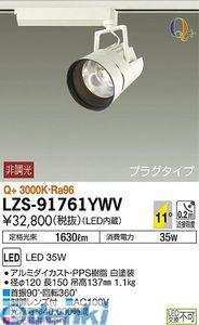 大光電機 DAIKO LZS-91761YWV LEDスポットライト LZS91761YWV【送料無料】