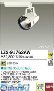 大光電機 DAIKO LZS-91762AW LEDスポットライト LZS91762AW【送料無料】