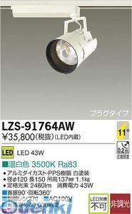 大光電機 DAIKO LZS-91764AW LEDスポットライト LZS91764AW【送料無料】