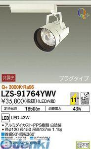 大光電機 DAIKO LZS-91764YWV LEDスポットライト LZS91764YWV【送料無料】