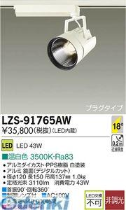 大光電機(DAIKO) [LZS-91765AW] LEDスポットライト LZS91765AW【送料無料】