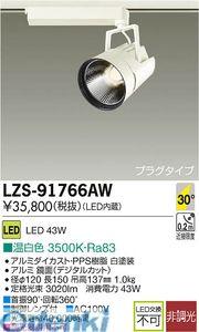 大光電機 DAIKO LZS-91766AW LEDスポットライト LZS91766AW【送料無料】