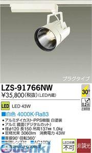 大光電機(DAIKO) [LZS-91766NW] LEDスポットライト LZS91766NW【送料無料】