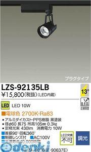 大光電機 DAIKO LZS-92135LB LEDスポットライト LZS92135LB