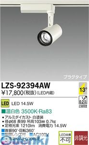 大光電機 DAIKO LZS-92394AW LEDスポットライト LZS92394AW【送料無料】