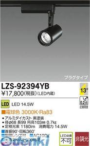 大光電機 DAIKO LZS-92394YB LEDスポットライト LZS92394YB【送料無料】