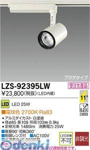 大光電機 DAIKO LZS-92395LW LEDスポットライト LZS92395LW【送料無料】