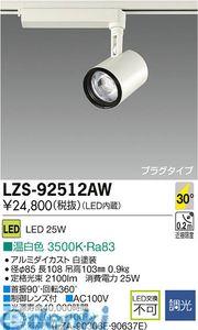 大光電機 DAIKO LZS-92512AW LEDスポットライト LZS92512AW【送料無料】