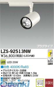 大光電機 DAIKO LZS-92513NW LEDスポットライト LZS92513NW【送料無料】