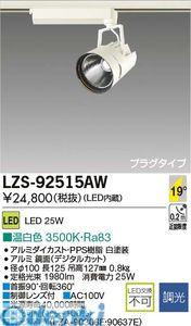 大光電機 DAIKO LZS-92515AW LEDスポットライト LZS92515AW【送料無料】