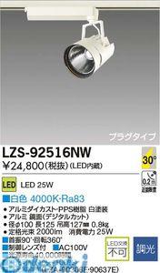 大光電機 DAIKO LZS-92516NW LEDスポットライト LZS92516NW【送料無料】
