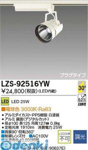 大光電機 DAIKO LZS-92516YW LEDスポットライト LZS92516YW【送料無料】