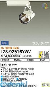 大光電機 DAIKO LZS-92516YWV LEDスポットライト LZS92516YWV【送料無料】