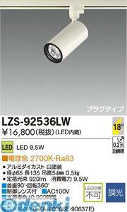 大光電機 DAIKO LZS-92536LW LEDスポットライト LZS92536LW【送料無料】