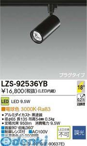 大光電機 DAIKO LZS-92536YB LEDスポットライト LZS92536YB【送料無料】