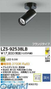 大光電機 DAIKO LZS-92538LB LEDスポットライト LZS92538LB【送料無料】