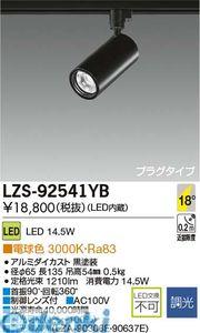 大光電機 DAIKO LZS-92541YB LEDスポットライト LZS92541YB【送料無料】