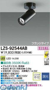 大光電機 DAIKO LZS-92544AB LEDスポットライト LZS92544AB【送料無料】
