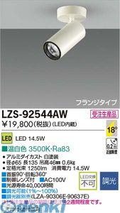大光電機 DAIKO LZS-92544AW LEDスポットライト LZS92544AW【送料無料】