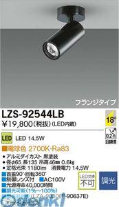 大光電機 DAIKO LZS-92544LB LEDスポットライト LZS92544LB【送料無料】