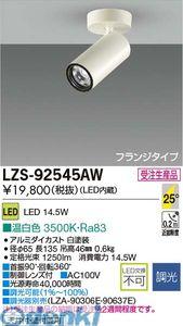大光電機 DAIKO LZS-92545AW LEDスポットライト LZS92545AW【送料無料】