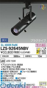 大光電機 DAIKO LZS-92645NBV LEDスポットライト LZS92645NBV【送料無料】