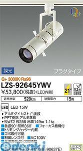 大光電機 DAIKO LZS-92645YWV LEDスポットライト LZS92645YWV【送料無料】