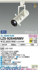 大光電機 DAIKO LZS-92646NWV LEDスポットライト LZS92646NWV【送料無料】