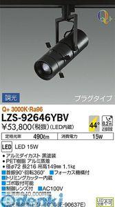 大光電機 DAIKO LZS-92646YBV LEDスポットライト LZS92646YBV【送料無料】